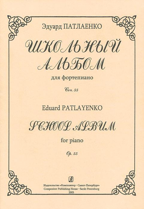 Эдуард Патлаенко. Школьный альбом для фортепиано. Сочинение 55
