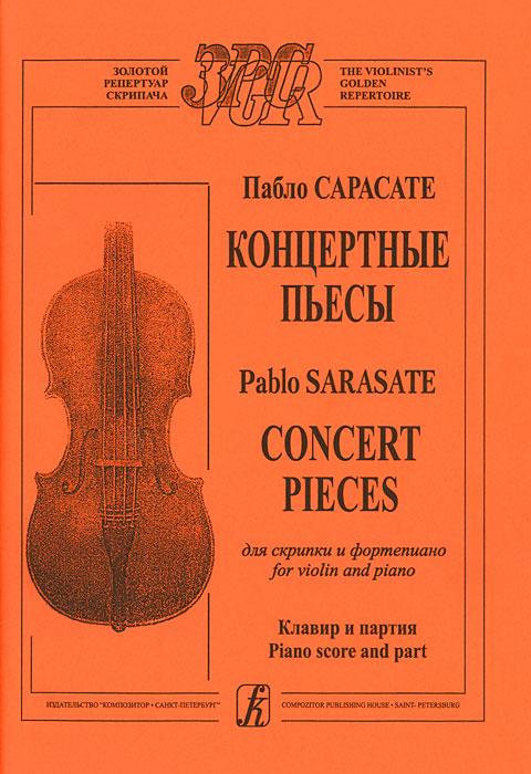 Пабло Сарасате. Концертные пьесы для скрипки и фортепиано. Клавир и партия
