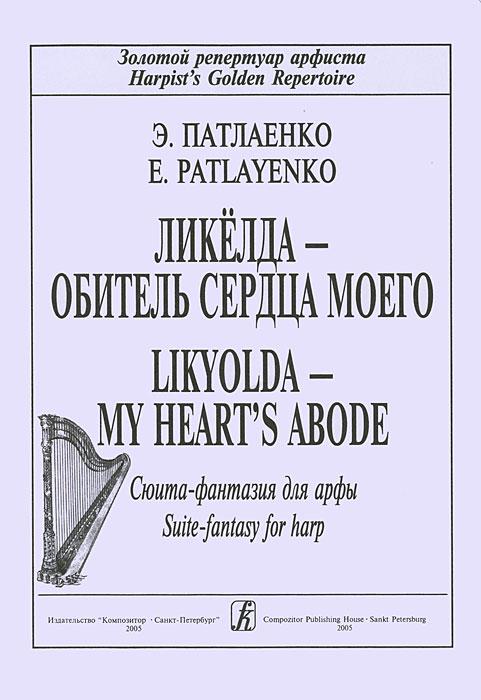 Э. Патлаенко. Ликелда - обитель сердца моего. Сюита-фантазия для арфы