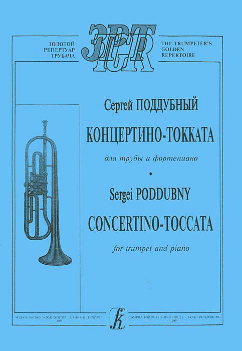 Сергей Поддубный. Концертино-токката для трубы и фортепиано