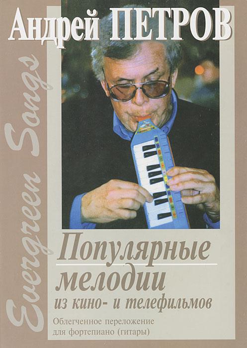 Андрей Петров. Evergreen Songs. Популярные мелодии из кино- и телефильмов. Облегченное переложение для фортепиано (гитары)