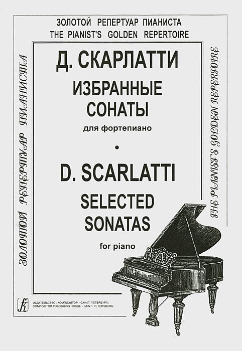 Д. Скарлатти. Избранные сонаты для фортепиано