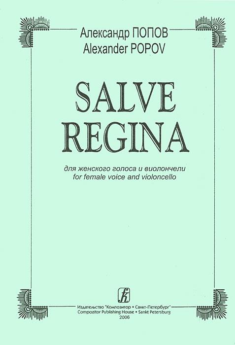 Александр Попов. Salve Regina для женского голоса и виолончели