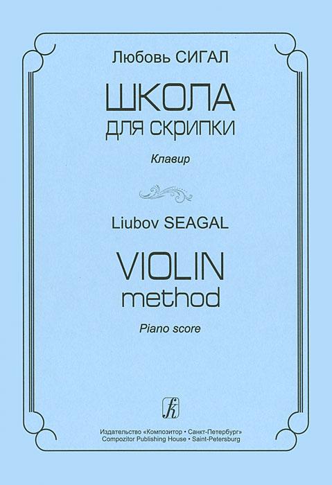 Школа для скрипки. Клавир