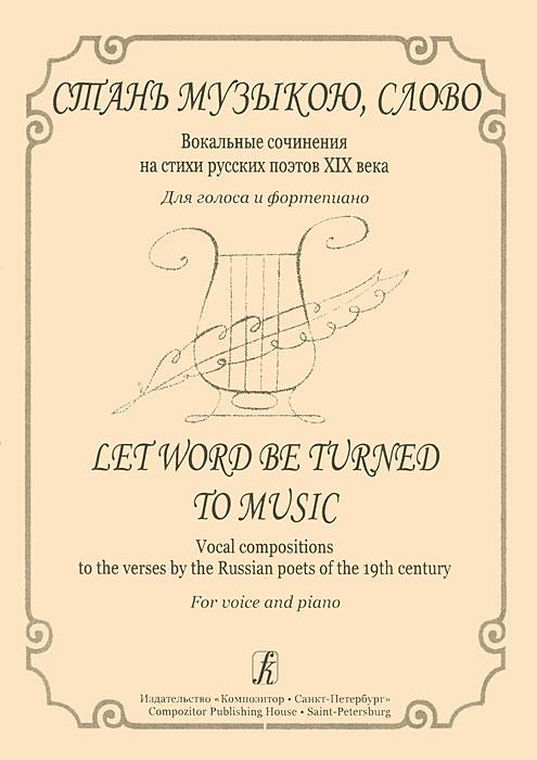 Стань музыкою, слово. Вокальные сочинения на стихи русских поэтов XIX века. Для голоса и фортепиано