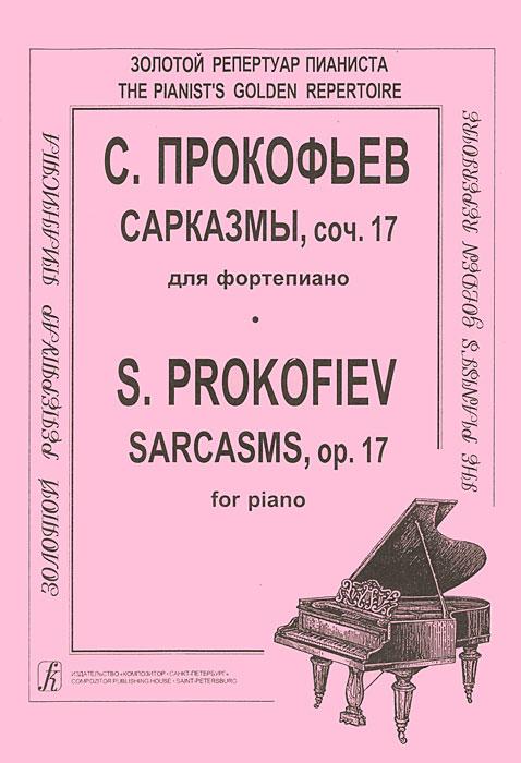 С. Прокофьев. Сарказмы, сочинение 17 для фортепиано