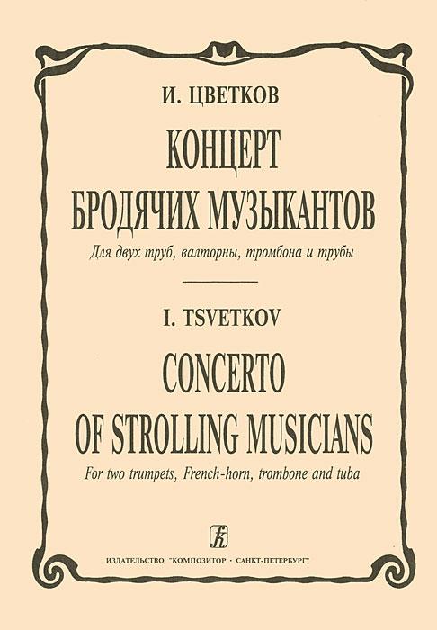И. Цветков. Концерт бродячих музыкантов для двух труб, валторны, тромбона и тубы