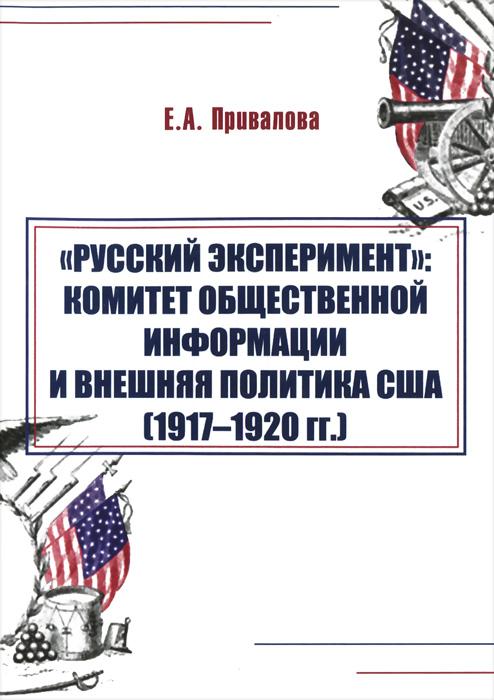 """""""Русский эксперимент"""" . Комитет общественной информации и внешняя политика США (1917-1920 гг.)"""