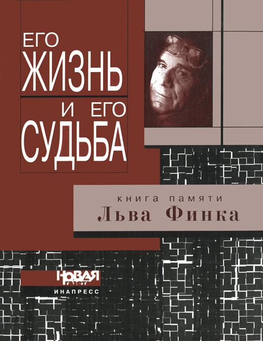 Его жизнь и его судьба. Книга памяти Льва Финка