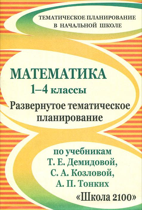 Математика 1-4 классы. Развернутое тематическое планирование