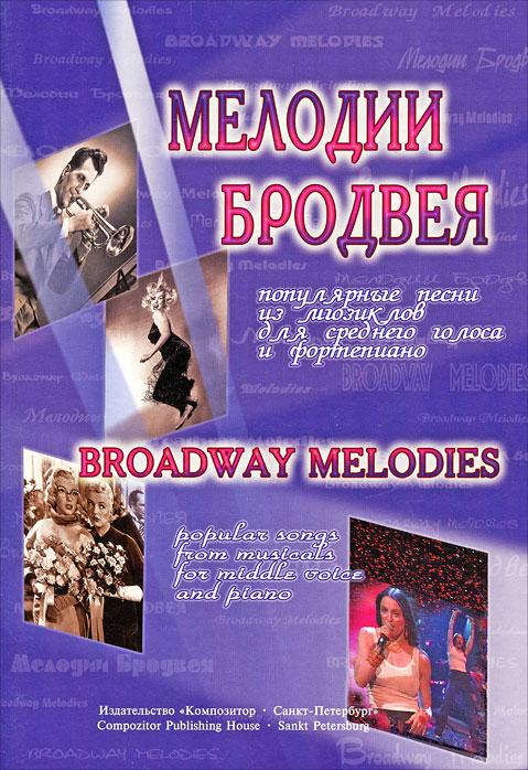 Мелодии Бродвея. Популярные песни из мюзиклов для среднего голоса и фортепиано