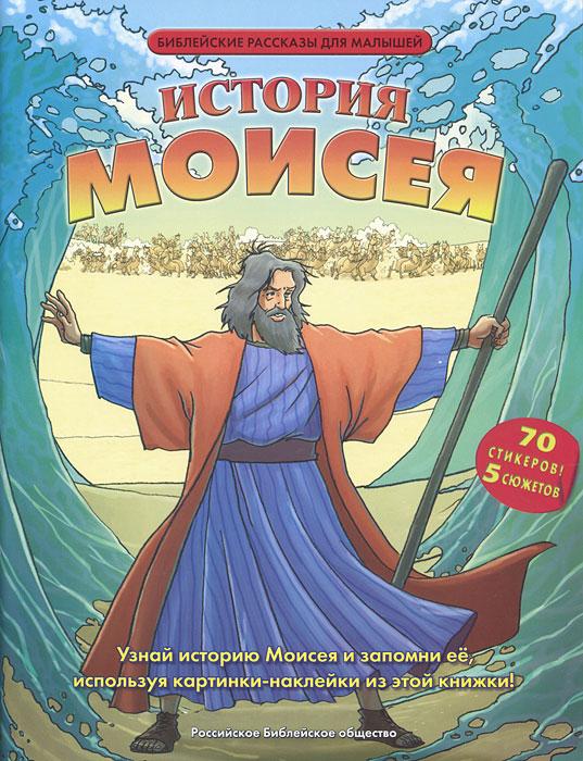 История Моисея