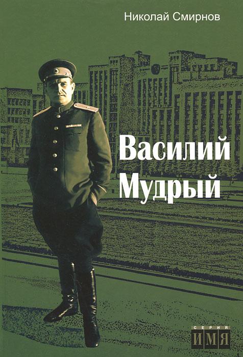 Василий Мудрый