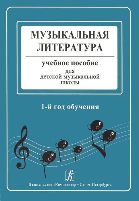 Музыкальная литература в определениях и нотных примерах. 1-й год обучения