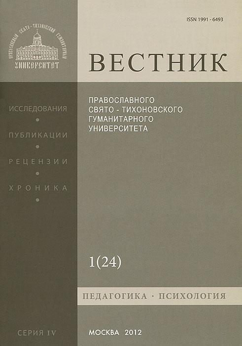 Вестник Православного Свято-Тихоновского гуманитарного университета, №1(24), январь, февраль, март 2012