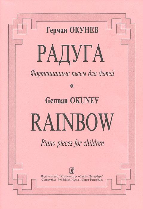 Герман Окунев. Радуга. Фортепианные пьесы для детей