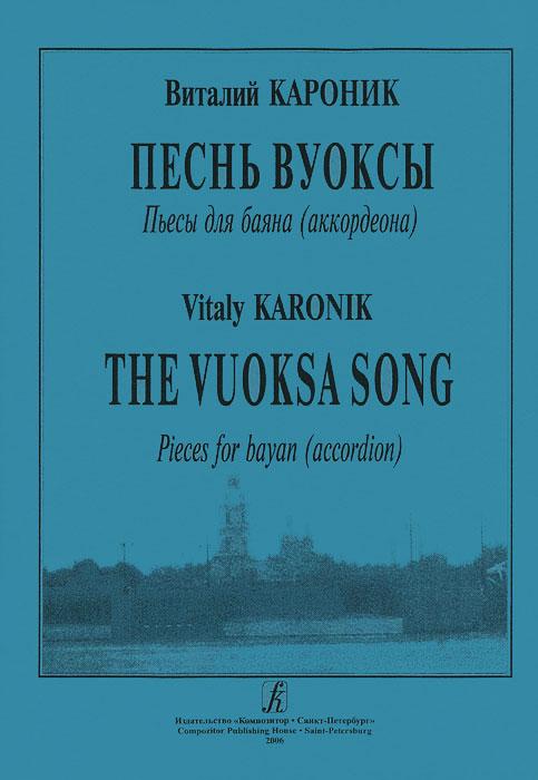 Виталий Кароник. Песнь Вуоксы. Пьесы для баяна (аккордеона)