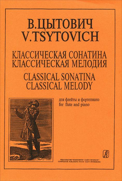 В. Цытович. Классическая сонатина. Классическая мелодия для флейты и фортепиано
