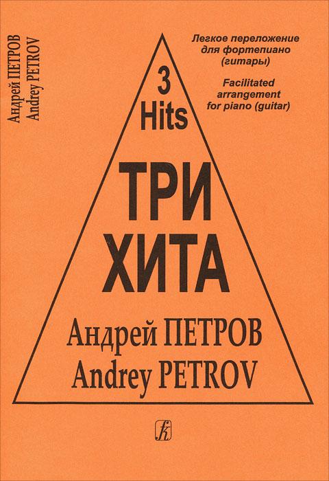 Андрей Петров. Три хита. Легкое переложение для фортепиано (гитары)