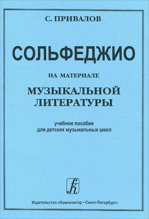 Сольфеджио на материале музыкальной литературы. С. Привалов