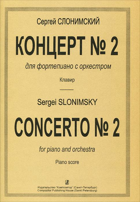 Сергей Слонимский. Концерт №2 для фортепиано с оркестром. Клавир