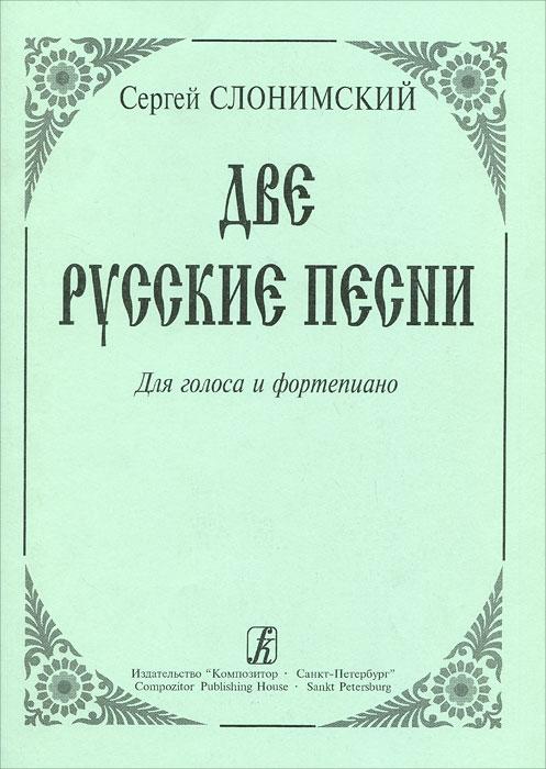 Сергей Слонимский. Две русские песни. Для голоса и фортепиано