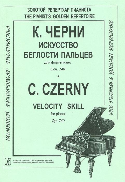 К. Черни. Искусство беглости пальцев для фортепиано. Соч. 740