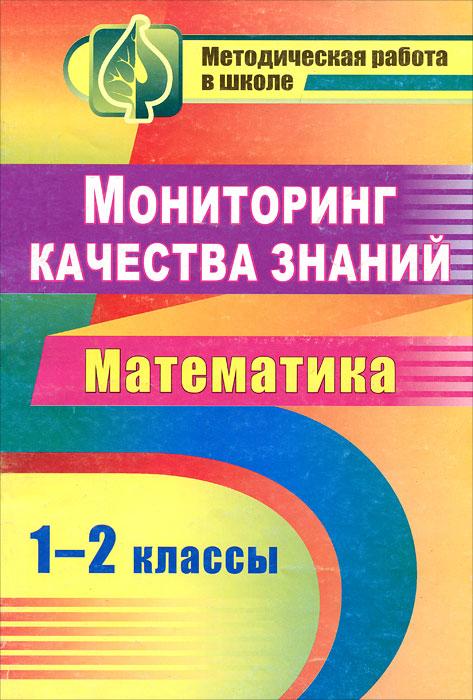 Мониторинг качества знаний. Математика 1-2 классы