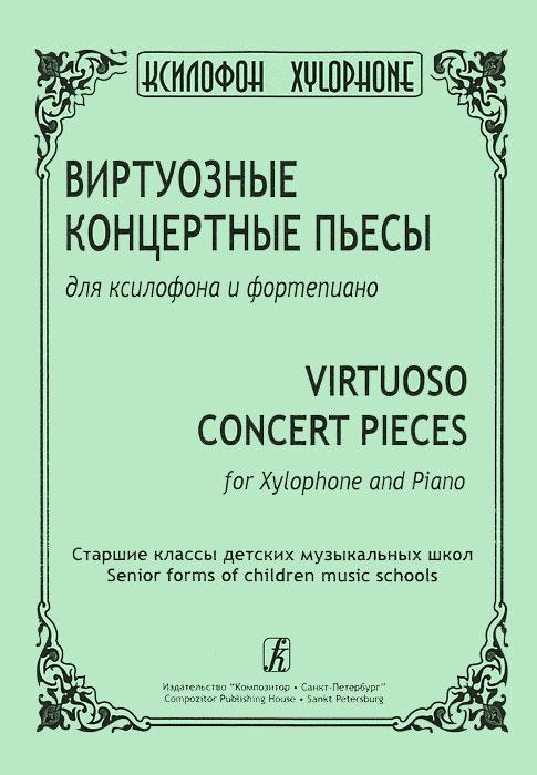 Виртуозные концертные пьесы для ксилофона и фортепиано. Старшие классы детских музыкальных школ