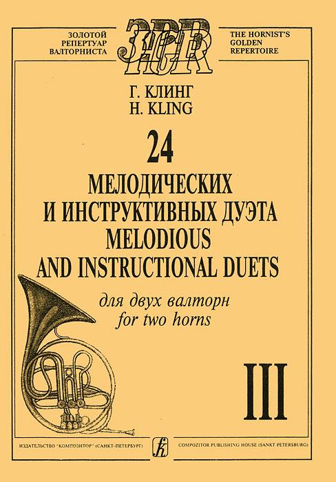 Г. Клинг. 24 мелодических и инструктивных дуэта для 2 валторн. Выпуск 3