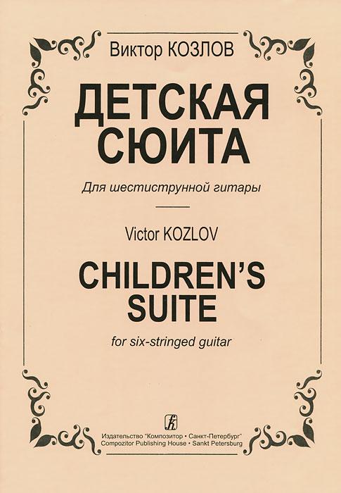 В. Козлов. Детская сюита для шестиструнной гитары
