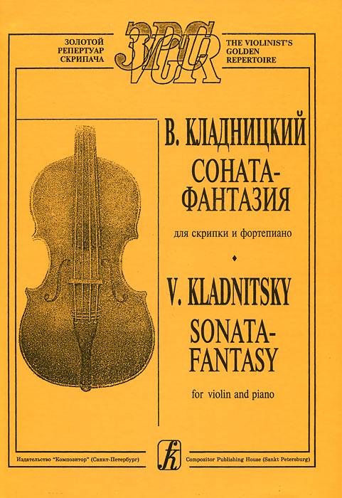 В. Кладницкий. Соната-фантазия для скрипки и фортепиано