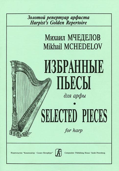 М. Мчеделов. Избранные пьесы для арфы