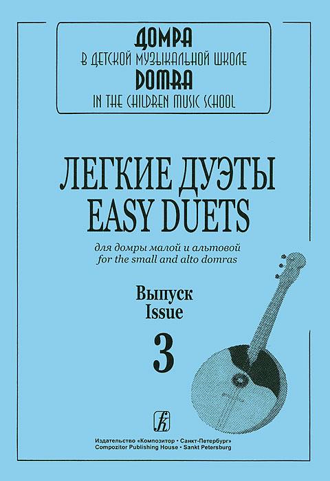 Легкие дуэты для домры малой и альтовой. Выпуск 3 / Easy Duets for the Small and Alto Domras: Issue 3