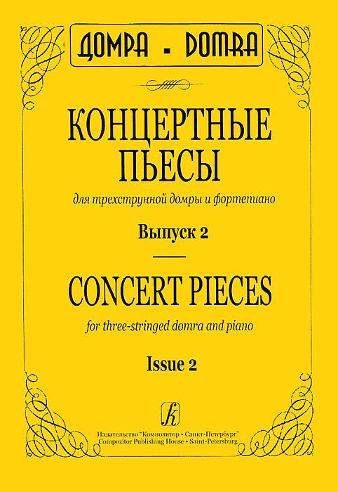 Концертные пьесы для трехструнной домры и фортепиано. Выпуск 2 / Concert Pieces for Three-Stringed Dombra and Piano