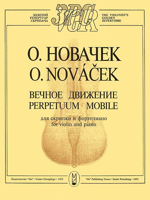 О. Новачек. Вечное движение. Для скрипки и фортепьяно / O. Novacek: Perpetuum Mobile for Violin and Piano