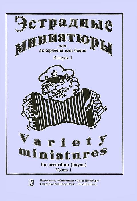Эстрадные миниатюры для аккордеона или баяна. Выпуск 1 / Variety Miniatures for Accordion (Bayan): Volum 1