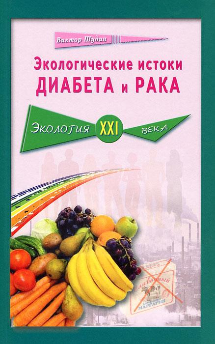 Экологические истоки диабета и рака ( 978-5-88503-826-3 )