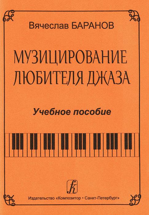 Музицирование любителя джаза