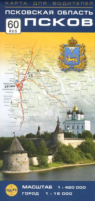 Карта для водителей. Псковская область. Псков.