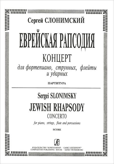 Сергей Слонимский. Еврейская рапсодия. Концерт для фортепиано, струнных, флейты и ударных. Партитура