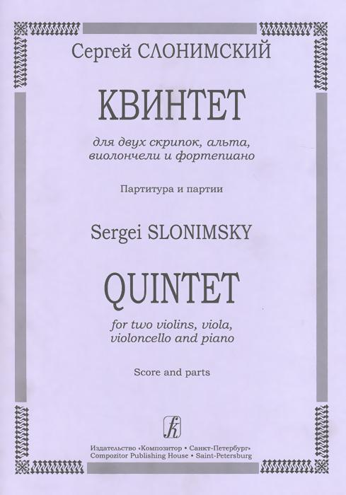 Сергей Слонимский. Квинтет для 2 скрипок, альта, виолончели и фортепиано. Партитура и партии