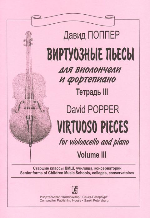 Давид Поппер. Виртуозные пьесы для виолончели и фортепиано. Тетрадь 3