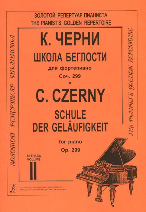 Школа беглости для фортепиано. Сочинение 299. Тетерадь 2