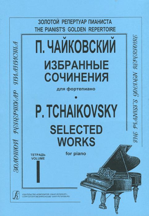П. Чайковский. Избранные сочинения для фортепиано. Тетрадь 1