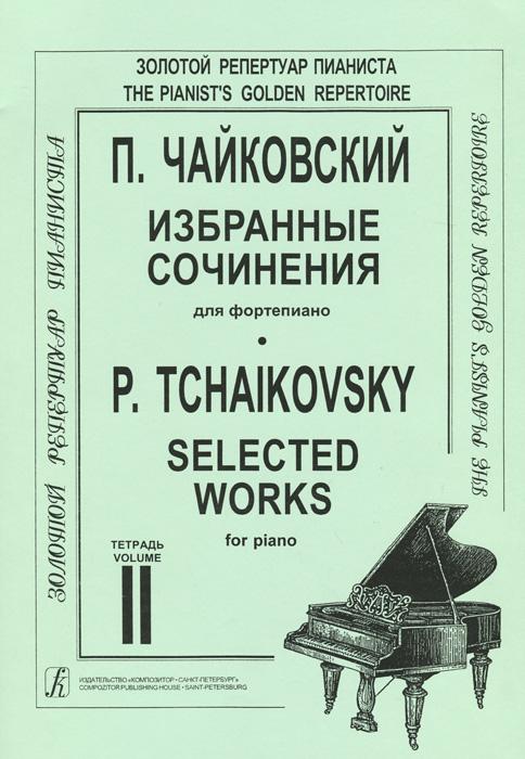 П. Чайковский. Избранные сочинения для фортепиано. Тетрадь 2