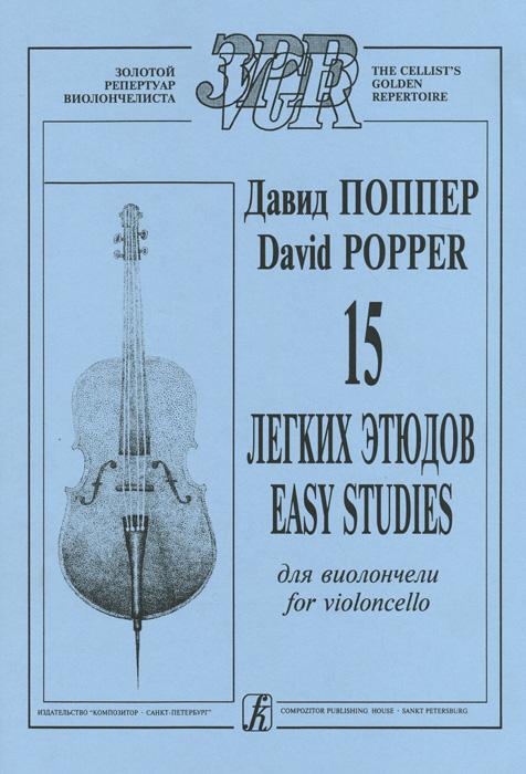 Д. Поппер. 15 легких этюдов для виолончели