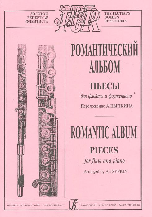 Романтический альбом. Пьесы для флейты и фортепиано