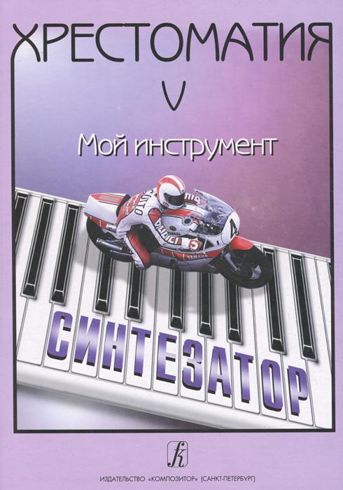 Хрестоматия. Мой инструмент - синтезатор. Выпуск 5