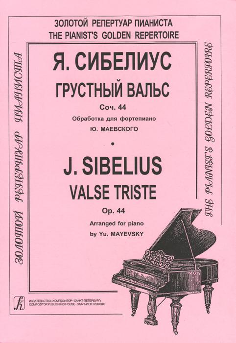 Я. Сибелиус. Грустный вальс. Сочинение 44. Обработка для фортепиано